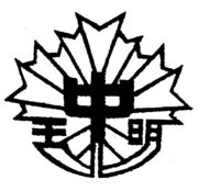 熊本市立天明中学校