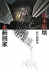 日本を永続させる会