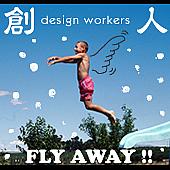 創人 - Creative Workers West -
