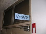 熊本大学日本史研究室
