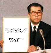 \(^o^)/ワンパー