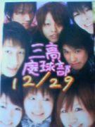 ☆新潟三高庭球部2005年卒業生☆