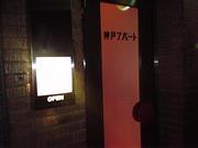 神戸アパート