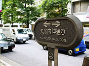 WE LOVE MARUNOUCHI