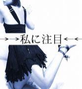 →→私に注目←←