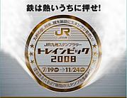 JR九州 トレインピック2008