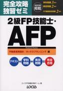 AFP受講への道!