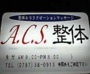 A.C.S整体