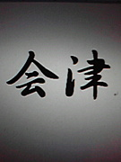 会津トモダチの輪