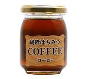 コーヒーにはちみつを入れる派