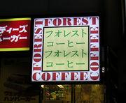 フォレストコーヒー自由が丘