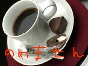 コーヒー飲めません