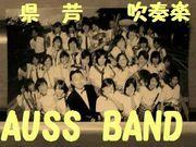 兵庫県立芦屋高校吹奏楽部