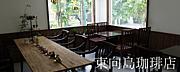 東向島珈琲店 Pua mana