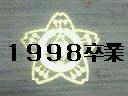 集まれひがこまっ子!1998年卒