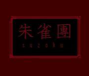 朱雀団〜SUZAKU〜