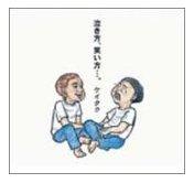 ケイタク弾こうぜ〜!!