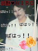 【妖艶】HIRO様【ばはっ】