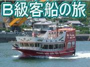 B級客船の旅