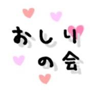 ♡おしりの会♡