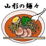 山形の麺々
