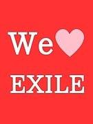 ☆WE LOVE EXILE☆