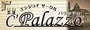 社会人サークル京都郡C'Palazzo