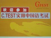 C.TEST(実用中国語考試)