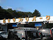 富士サファリを高らかに唄え!