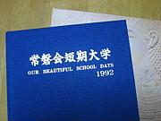 常磐会短期大学 92年卒A組