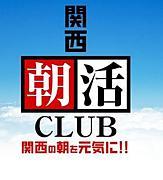関西朝活クラブ