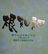 鴻巣南中2007年卒業生