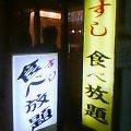 寿司クラブ