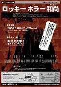 劇団「豆☆六句」