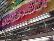 戦場の絆 〜東京LL秋葉原店〜