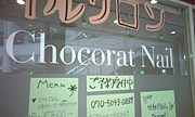 ★Chocorat Nail★