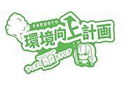 札幌ヘアカタログ☆環境向上計画