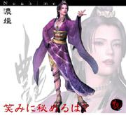 濃姫 for 戦国無双