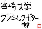 宮崎大学クラシックギター部