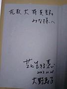 07年度入学札教大『特支』