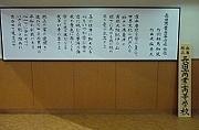 長田商業高等学校