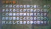 村クエ:モンスターハンター