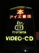 TSUTAYA featオレ等。