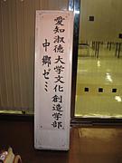 TEAM☆中郷ゼミ2005年度生集合!