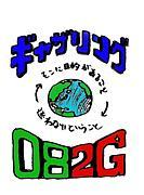 08年関東2Gに行こう!