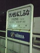 京成西船⇔西船橋を乗換で移動