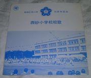 立川西砂小学校