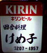 K氏友の会
