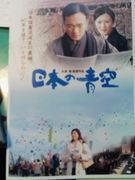 映画『日本の青空』普及委員会