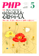 PHP【冊子】